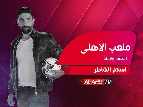 حلقة ملعب الاهلى 19-1-2019
