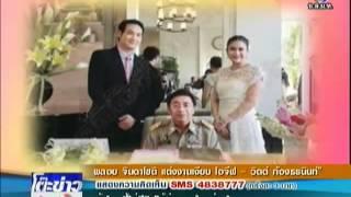 Repeat youtube video พลอยแต่งงานเงียบโอจีฟ
