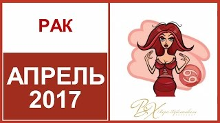 Гороскоп РАК Апрель 2017 от Веры Хубелашвили