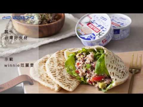【Hagoromo Foods】口袋餅夾鮪魚藜麥沙拉,Brunch 好美味
