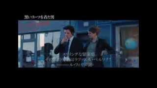 映画『黒いスーツを着た男』予告篇