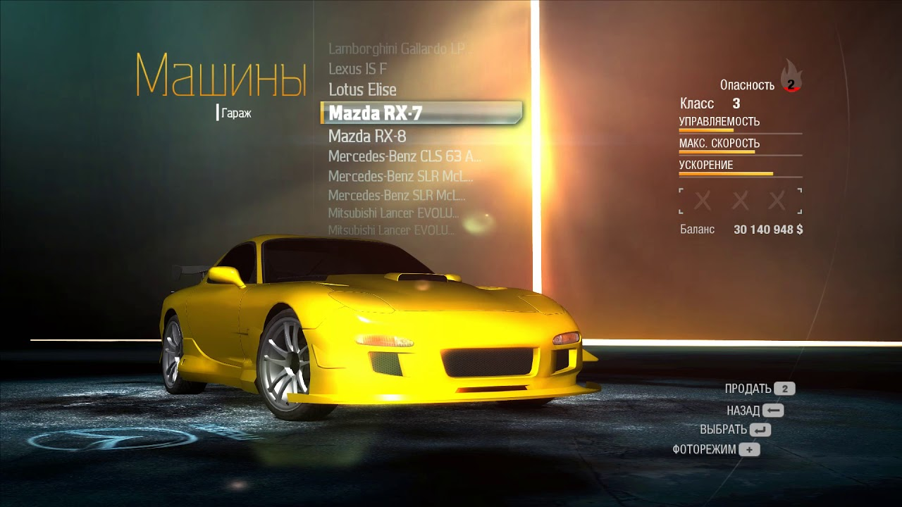 Need For Speed: Undercover - 100% Save Game PC [Download ...