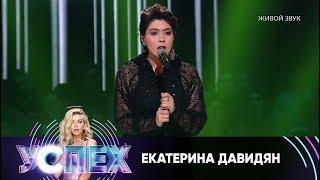 Екатерина Давидян | Шоу Успех