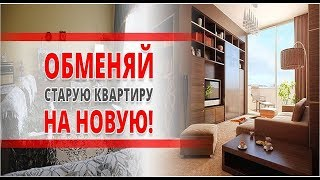 видео Договор мены земельных участков: правила заключения