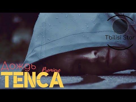 TENCA - Дождь (Премьера, Клип 2019)
