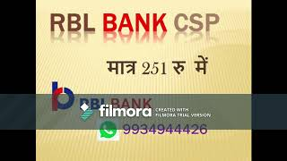 RBL BANK CSP 251 RS  instantly  ID PASSWORD