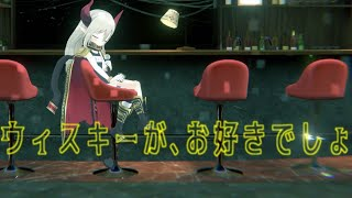 【3D】ウィスキーが、お好きでしょ(cover)【えま★おうがすと/にじさんじ所属】