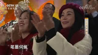 《乡村大舞台》 20201219 交响丝路 如意甘肃|CCTV农业 - YouTube