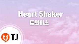 [TJ노래방] Heart Shaker - 트와이스(TWICE) / TJ Karaoke