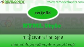 Lesson 8 HTML Style in Khmer by Camdeveloper
