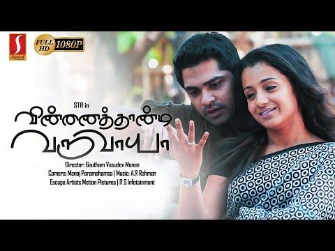 Tamil Musical Romantic Drama | Vinnaithaandi Varuvaayaa |  STR, Trisha, VTV Ganesh | Full HD 1080p
