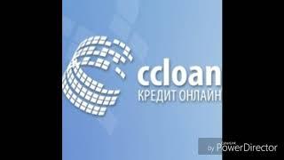 Коллектор CCLOAN Приблатненный попрошайка CC LOAN