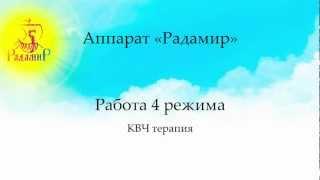 Инструкция по работе аппаратом Радамир в 4 режиме