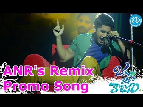 Oka Laila Kosam Title Songs    ANR's Remix Promo Song    Naga Chaitanya, Pooja Hegde