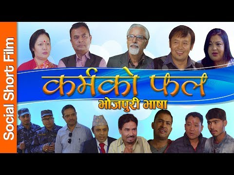 Karma Ko Fal | Bhojpuri Language| Apurti Mantralaya Short Film