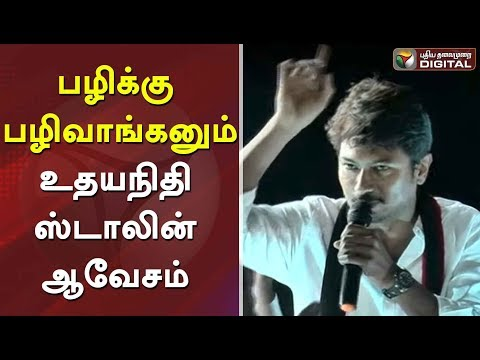 பழிக்கு பழிவாங்கனும்: உதயநிதி ஸ்டாலின் ஆவேசம் | Actor Udayani Stalin Latest Speech | #PTDigital