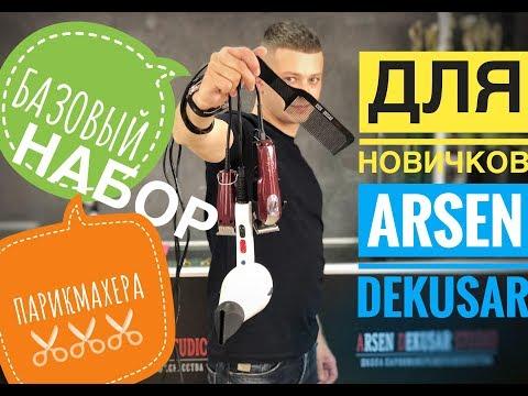 Базовый набор инструмента для парикмахера - Arsen Dekusar
