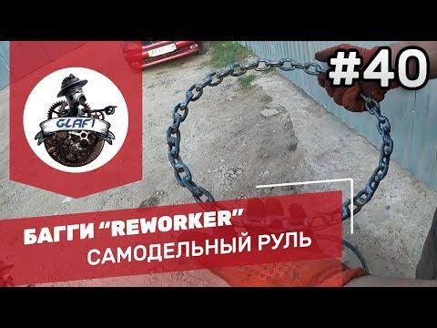 """Самодельный руль из цепи для БАГГИ """"REWORKER"""" - Багги своими руками #39"""