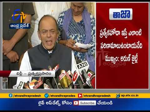 Ready to Give Special Package to Andhra Pradesh, Not special status | Finance Minister Arun Jaitley