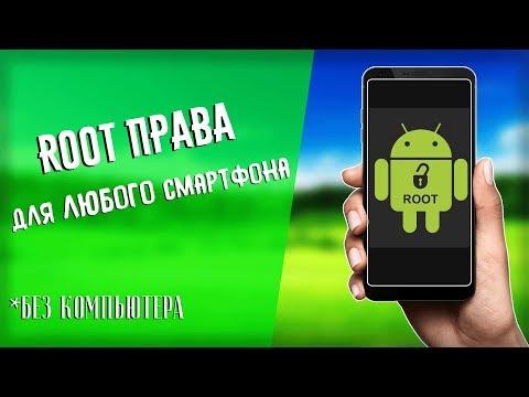кто может установить рут права на андроид готовы помочь Вам!