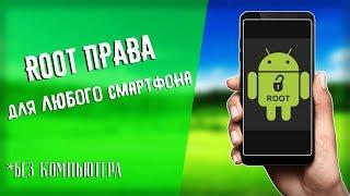 видео Как на телефоне сделать рут права на андроид