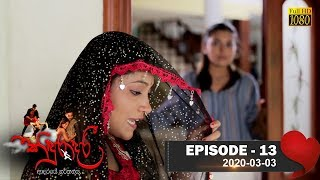 Kinduradari | Episode 13 | 2020- 03- 03 Thumbnail