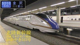 北陸新幹線E7系F11編成 かがやき515号 190616 HD 1080p