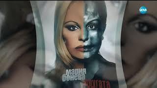 """В аванс от """"Събуди се"""": Мария Бонева - жената, залята с киселина"""
