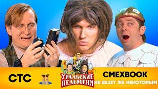 СМЕХBOOK   Не везет же некоторым   Уральские пельмени