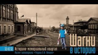 видео Музей-заповедник «Родина В.И. Ленина»