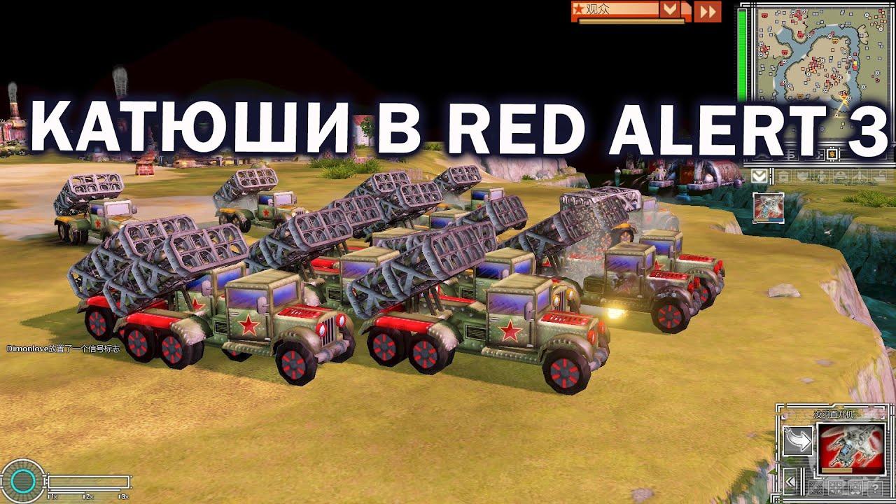 КАТЮШИ и другие новые юниты в моде Armor Rush для Command and Conquer: Red Alert 3
