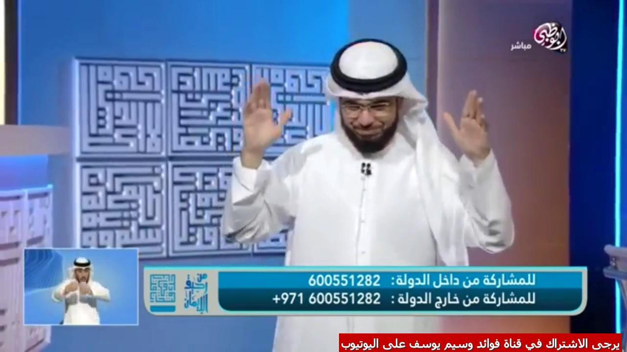 من رحيق الايمان   الحلقة 340   قصص العرب   الشيخ وسيم يوسف