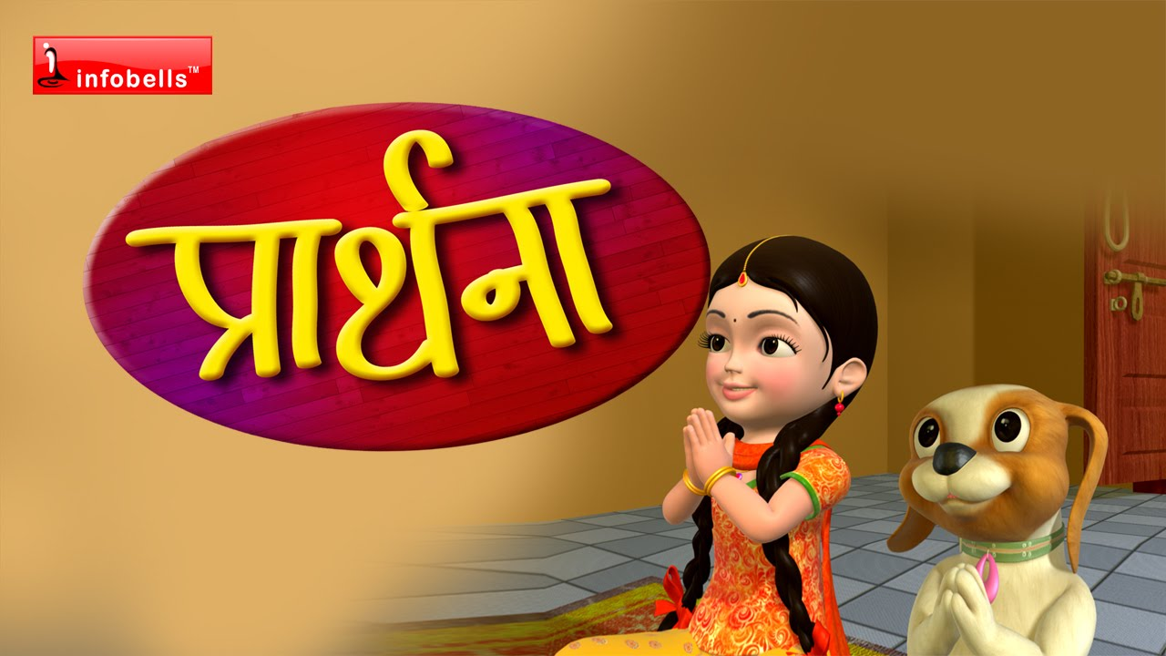 Prathana Hindi Rhymes for Children - YouTube