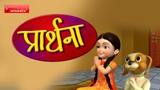 Prathana Hindi Rhymes for Children