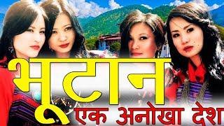 Bhutan amazing facts in Hindi   भूटान एक सस्ता और अद्धभुत देश