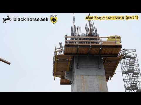 AEK F.C football stadium construction ΑΓΙΑ ΣΟΦΙΑ 16-11-2018 (P 1 από 3)