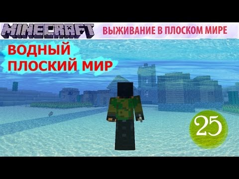 Водный Плоский Мир - (25) - Здесь Будет Город-Сад!
