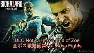 BIOHAZARD 7: RESIDENT EVIL - DLC Not A Hero & End of Zoe・全ボス戦動画集/All Boss Fighs