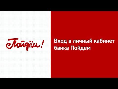 Вход в личный кабинет банка Пойдем! (poidem.ru) онлайн на официальном сайте компании