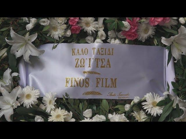 <h2><a href='https://webtv.eklogika.gr/to-telefteo-antio-sti-zoi-laskari' target='_blank' title='Το τελευταίο αντίο στη Ζωή Λάσκαρη'>Το τελευταίο αντίο στη Ζωή Λάσκαρη</a></h2>