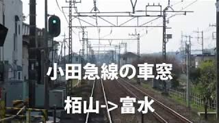 小田急線の車窓 栢山→富水 線路脇に広がる菜の花畑がきれいです♪