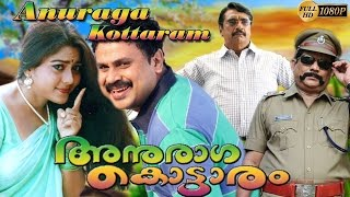 Anuragakottaram malayalam full movie | അനുരാഗകൊട്ടാരം | dileep jagathi comedy movie | upload 2016