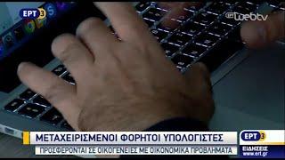 Μεταχειρισμένοι φορητοί υπολογιστές για οικογένειες με οικονομικά προβλήματα