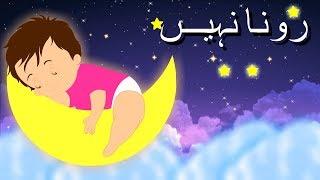 Rona Nahi Urdu Lullaby ♥ 30 Mins Super Relaxing Baby Music ♥ رونا نہیں