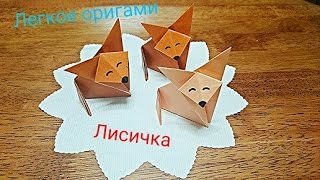"""Простое оригами для детей и начинающих """"Лисичка"""":-) ❀"""