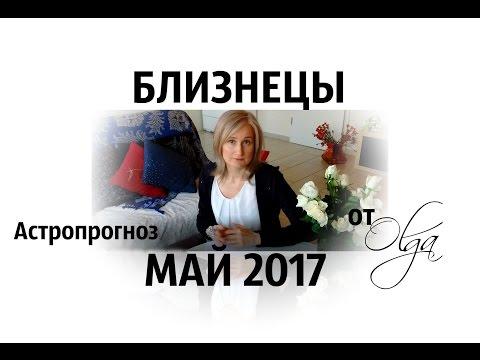 ГОРОСКОП - БЛИЗНЕЦЫ на МАЙ 2017 от Olga