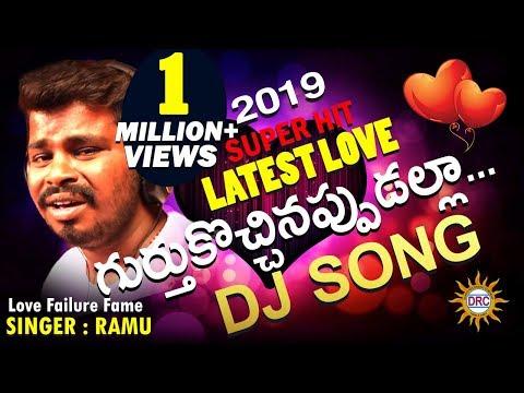 గుర్తుకొచ్చినప్పుడల్లా ... Latest Love DJ Song | Singer Ramu | 2019 Best Love Hits | DRC SUNIL SONGS