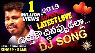 గుర్తుకొచ్చినప్పుడల్లా ... Latest Love DJ Song   Singer Ramu   2019 Best Love Hits   DRC SUNIL SONGS