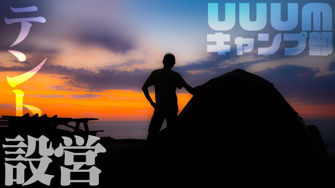 【ブランク】テント建てる時やりがちなアレやってしまいました、、【UUUMキャンプ部】