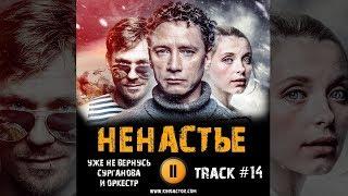 Сериал НЕНАСТЬЕ 2018 музыка OST #14 Уже не вернусь Сурганова и Оркестр Сергей Урсуляк